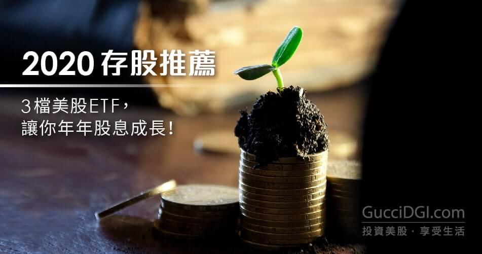 2020存股推薦_3檔美股ETF