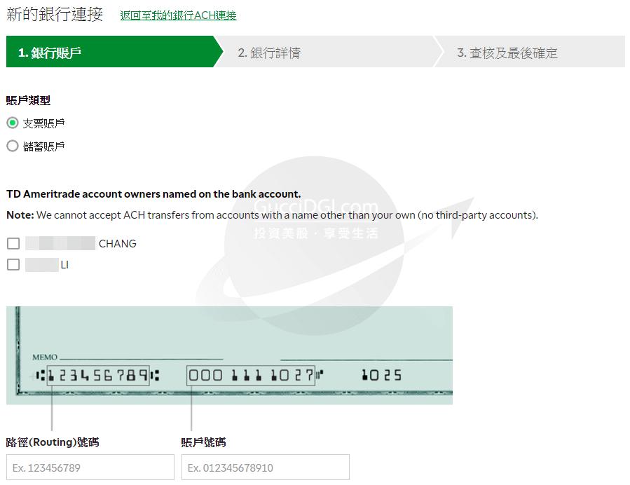 TD Ameritrade_銀行連結